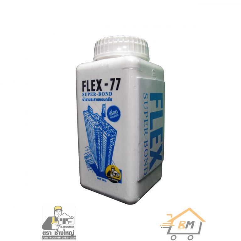 น้ำยาประสานคอนกรีต FLEX-77