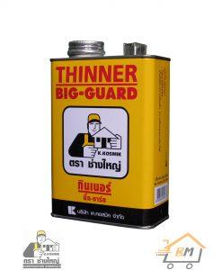 ทินเนอร์ บิ๊กการ์ด BIG-GUARD