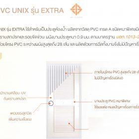 UNIX-PVC-EXTRA1
