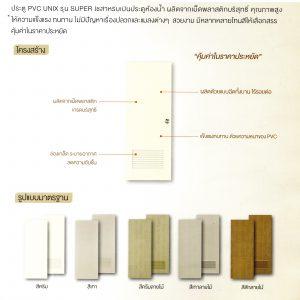 ประตู PVC UNIX รุ่นSUPERแบบบานเรียบและบานเกล็ด1/4