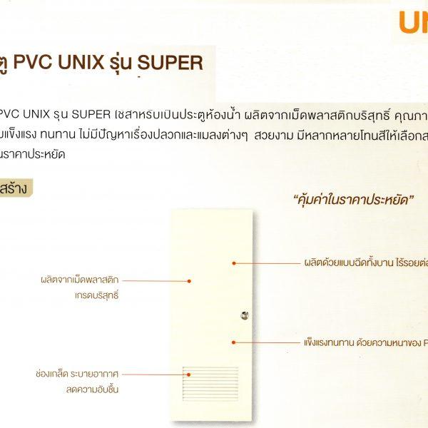 UNIX-PVC-super-สูงสุด235_1.jpg พฤษภาคม 20, 2017 2 MB 3500 × 2791