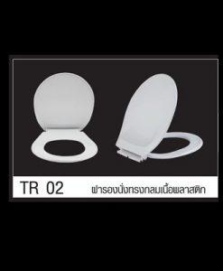 ฝารองนั่งทรงกลมเนื้องพลาสติก TR 02 ( PIXO )