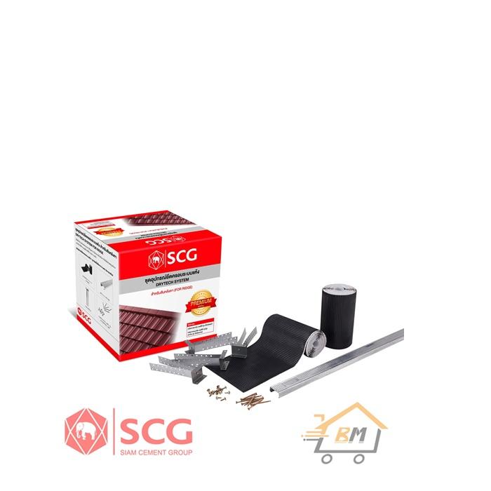 ชุดอุปกรณ์ยึดครอบระบบแห้ง (Dry tech system) เอสซีจี สำหรับหลังคาคอนกรีต