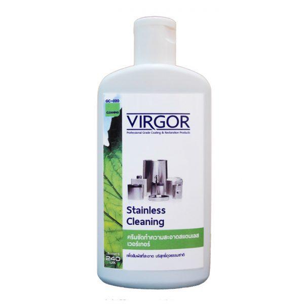 VIRGOR GC-020 ครีมขัดทำความสะอาดสแตนเลส