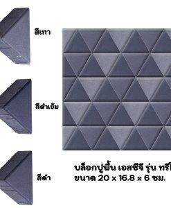 บล็อกปูพื้น เอสซีจี รุ่น ทรีโอ้ ขนาด 20 x 16.8 x 6 ซม.