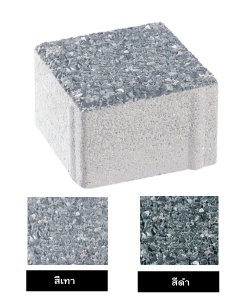 บล็อกปูพื้น เอสซีจี รุ่น ลากูน่า ขนาด 10 x 10 x 6 ซม(แพค)