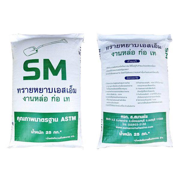 ทรายหยาบ 25 กก. SMS52086