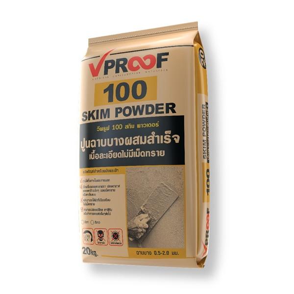 VPROOF 100 สกิมพาวเวอร์ SKIMPOWDER