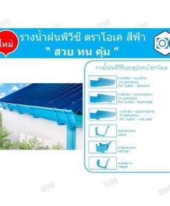 รางน้ำฝนพีวีซี โอเค เจาะรูขวา 4 ม. สีเทา/สีฟ้า (4 ท่อน/กล่อง)